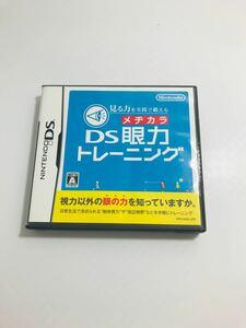 ニンテンドーDS 見る力を実践で鍛えるDS眼力トレーニング DSソフト 任天堂