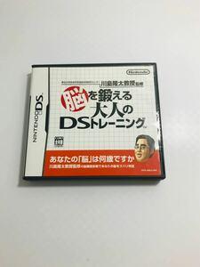 ニンテンドーDS 脳を鍛える大人のDSトレーニング DSソフト Nintendo 川島隆太教授 ニンテンドー 脳トレ