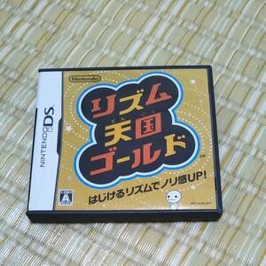 リズム天国ゴールド DSソフト