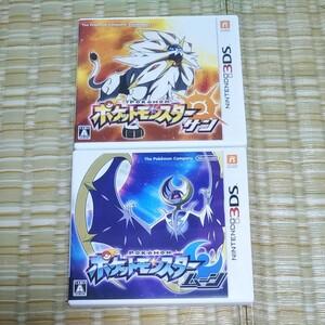 ポケットモンスターサンムーン 3DSソフト