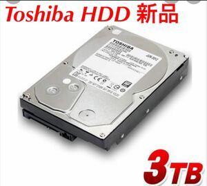 東芝HDD 3.5インチ[3TB SATA600 7200] 【新品】