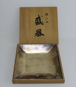 茶道具 四方盆 菓子器 盛器 銀仕上 銅器