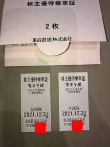 東武鉄道全線で使える乗車証で2枚と東武鉄道株主優待券
