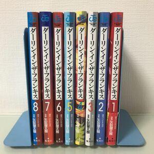 全巻初版ダーリンインザフランキス 001/矢吹健太朗/Code:000〜8 全巻コミック