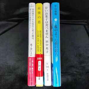文庫本 4冊まとめ売り