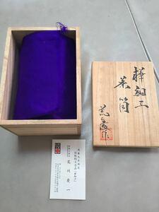 桜樺細工 伝統工芸士 荒川慶一 作 茶筒