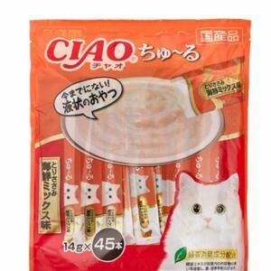 チャオ (CIAO) 猫用おやつ ちゅ~る とりささみ 海鮮ミックス味 14g×45本入 国産
