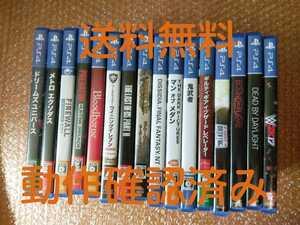 送料無料 動作確認済み PS4 ソフト 16本セット 北米版4本含む / PlayStation4 FF デッドバイデイライト 海外版 まとめ売り 大量 即決設定