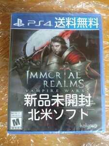 新品未開封 送料無料 PS4 ソフト IMMORTAL REALMS VAMPIRE WARS 北米版 / PlayStation4 プレステ4 バンパイア イモータル 海外版 即決設定