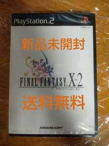 新品未開封 送料無料 PS2ソフト ファイナルファンタジーX-2 PlayStation2 プレステ2 スクウェア・エニックス スクエニ RPG FF10-2 即決設定