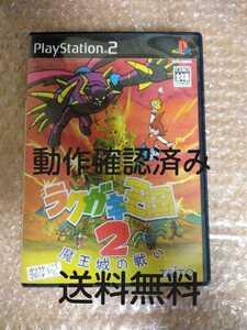 ご入金翌日までに発送 送料無料 動作確認済み PS2ソフト ラクガキ王国2 魔王城の戦い / PlayStation2 プレステ2 TAITO タイトー 即決設定