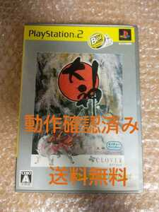 ご入金翌日までに発送 送料無料 動作確認済み PS2ソフト 大神 the Best Series/ PlayStation2 プレステ2 CAPCOM カプコン 犬神 狼 即決設定