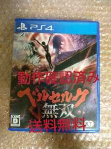 ご入金翌日までに発送 送料無料 動作確認済み PS4ソフト ベルセルク無双 / PlayStation4 プレステ4 プレイステーション4 グロ 即決設定