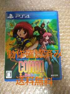 送料無料 動作確認済み PS4ソフト コットン リブート /PlayStation4 プレステ4 シューティングゲーム COTTON Reboot 翌日まで発送 即決設定