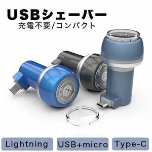 新品未使用 電気シェーバー 電動シェーバー 持ち運び コンパクト 水洗い可能 即購入可