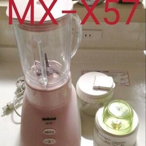 ナショナル MXX57 ジューサーミキサー
