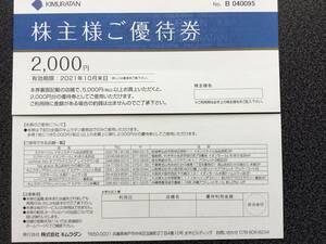 ■■ キムラタン 株主優待券4千円分+クーポン3千円分 ■ 2021.10.31迄