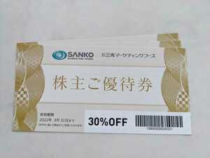 【株主優待】三光マーケティングフーズ 株主優待券(30%OFF) 3枚 2022/3/31まで