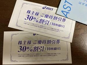 ◆◆ネコポス送料込 アシックス ASICS 株主様ご優待割引券 30%割引 10枚」×2冊◆◆