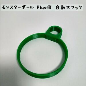 モンスターボール Plus用 自動化フック(緑)
