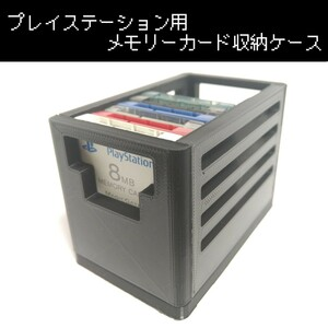 【プレイステーション】 メモリーカード収納ケース[黒]