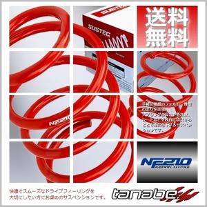 タナベ tanabe ダウンサス (NF210) (1台分set) オデッセイ RB4 (M/L/Li 4WD) RB3NK