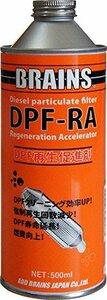 BRAINS ブレインズ DPF再生促進剤 DPF-RA 内容量 500ml【日本製】