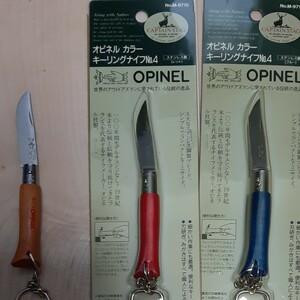 オピネルopinel ステンレスナイフ )#4 No.4(ブルー、レッド、ナチュラル キーリング)3個セット