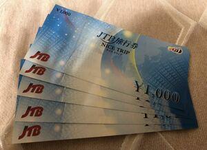 新品未使用 JTB旅行券 ナイストリップ NICE TRIP 1000円×5枚 国内旅行 バス旅 旅行券