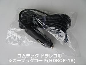 コムテック(COMTEC)ドライブレコーダー用/シガープラグコード(HDROP-18)