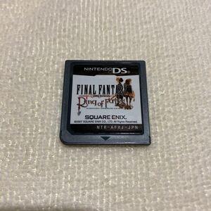 DS ファイナルファンタジー・クリスタルクロニクル リング・オブ・フェイト  ケースなし