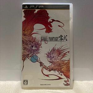 PSP ファイナルファンタジー零式