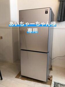 【※あいちゃーちゃん様専用】『1人用に最適』シャープ 冷蔵庫 137
