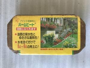園芸用品4点セット