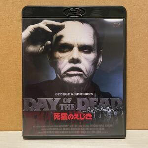 死霊のえじき Blu-ray