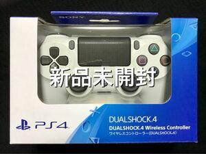 新品未開封 SONY PS4 ワイヤレスコントローラー グレイシャーホワイト 純正 DUALSHOCK4 店舗印有 保証付