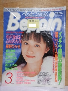 Beppin ベッピン  No.80    1991年3月号         英知出版