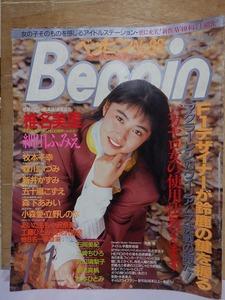 Beppin ベッピン  No.88    1991年11月号         英知出版