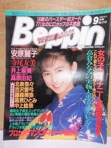 Beppin ベッピン  No.110    1993年9月号         英知出版
