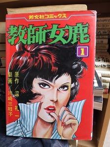 教師女鹿  第1巻       川崎三枝子     版  カバ       芳文社