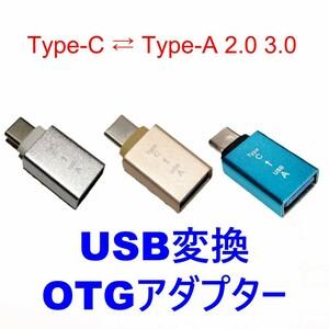usb変換 otgアダプター type-c type-a 2.0&3.0対応