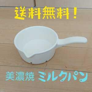 新品/ミルクパン/ソースパン/耐熱/美濃焼/片手鍋/鍋/日本製