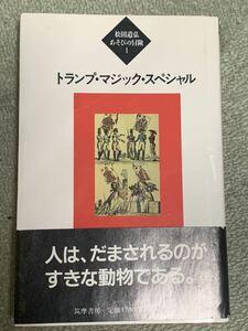 產品詳細資料,日本Yahoo代標|日本代購|日本批發-ibuy99|トランプマジックスペシャル 松田道弘