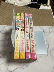 やぶうち優アニコン 1巻 2巻少女少年君が舞い降りてきた4巻セット