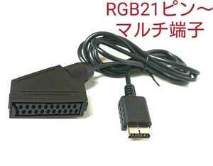 RGB21ピン→AVマルチ端子 変換ケーブル SONY製テレビに対応
