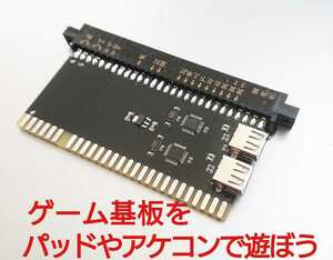 筐体やコントロールボックスにUSBアケコンやパッドを接続アーケードJAMMAゲーム基板にコントローラー変換接続xboxone 8Bitdoに対応