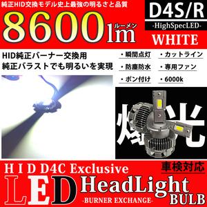 D4R 純正HID用 LEDバルブ ヘッドライト ピクシススペース L575A H23.11~H29.1 簡単交換 驚きの明るさ 6000k ホワイト 車検対応
