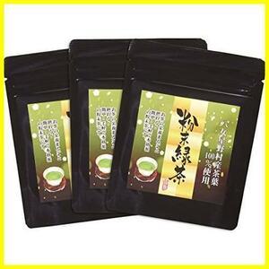 〇新品未使用〇お茶村 粉末緑茶 3袋セット 八女 星野村産 茶葉 100%使用