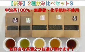 「新茶2種類飲み比べセットS」宇治茶100% 無農薬・化学肥料不使用 2021年産