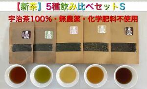 「新茶」5種類飲み比べセットSサイズ 宇治茶100% 無農薬・化学肥料不使用 2021年産